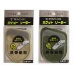 ルーペ 虫眼鏡 ポケットリーダー 携帯用拡大レンズ BP-1 薄型ルーペ TERASAKI