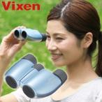 ショッピング双眼鏡 双眼鏡 双眼鏡 コンサート 8倍 21mm ビクセン アリーナ M8x21 パウダーブルー オペラグラス Vixen ドーム