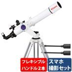 天体望遠鏡 初心者 ビクセン スマホ ポルタ II A80Mf