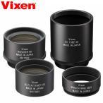 天体望遠鏡 ビクセン SDレデューサーHDキット 37245-4 VIXEN オプションパーツ おすすめ 星雲 写真撮影 焦点距離を短縮