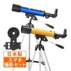 天体望遠鏡 初心者 子供 小学生 レグルス50 スマホ撮影セット 日本製 口径50mm 屈折式 おすすめ プレゼント