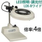 LED照明拡大鏡 テーブルスタンド式 調光付 LEKワイドシリーズ LEK-Bワイド型 4倍 LEK WIDE-BX4 オーツカ ルーペ 虫眼鏡 拡大