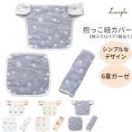 抱っこ紐 よだれかばー エルゴ シンプルで可愛いデザインのよだれカバー 綿100% 6重ガーゼ 抱っこ紐カバー セット サッキングパッド