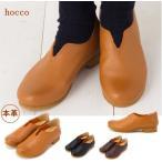 スリッポン レディース レザー 本革 リアルレザー シューズ   hocco ホッコ 歩き易い クレープソール 大人の カジュアル クラッシック 足痛くない 幅広 靴