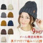 ニット帽子 裏ボア付 5カラー ケーブル編みニット帽 リブ編みニット帽 帽子 無地 杢調 送料無料 メール便 プレゼント 通勤 通学 クリスマスにも