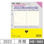 システム手帳 リフィル 2021年 HB×WA5 マンスリー 月間ブロック + LOVEドット罫 ラブリーフ