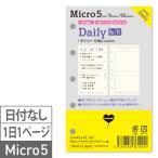 システム手帳 リフィル マイクロ5 デイリー 日付なし 見開き2日間 55枚(110日分) 5穴 ラブリーフ