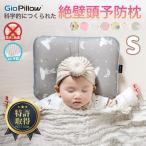 ベビー枕 ドーナツ枕 枕 まくら ジオピロー 洗える ベビーまくら メッシュ 赤ちゃん 新生児  絶壁頭 頭の形 寝ハゲ 絶壁 向き癖 対策 予防 カバー 付き