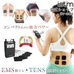 (父の日に) 低周波マッサージ機 iStim TENS + EMS EV-