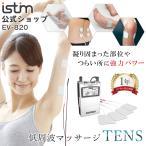 TENS コリや痛みを和らげる 低周波マッサージ機 送料無料