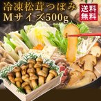 お買い得 急速冷凍 松茸ホール  中つぼみ 500g