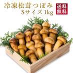 特選品 急速冷凍 松茸ホール Sサイズ(5-7cm)  つぼみ 1kg