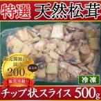 松茸 マツタケ 急速冷凍 チップ 中国産 松茸御飯用スライス  松茸ごはん 松茸茶わん蒸し 500g 手間いらず 少量 使い切り 送料無料