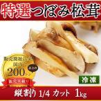 『特選つぼみ 冷凍松茸 縦割りカット 1/4カット』