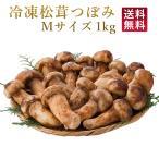 松茸 急速冷凍 中国産 松茸ホール 冷凍松茸 特選品 つぼみ 松茸ごはん 松茸茶碗蒸す 松茸すき焼き 7-9cm 1kg 松茸づくし 送料無料