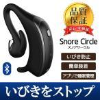 ���Ӥ��ɻߥ��å� ���Υ��������� Snore Circle ���Ӥ����ȥåѡ� �õ� �ǥХ��� Bluetooth SMART/Bluetooth 4.0�б� ���ץ�� ��̲ ���Ӥ�����