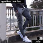 ジョガー パンツ メンズ ジャージ 下 スウェット トレーニングパンツ ジムウェア ストレッチ素材 伸縮 ランニング ブラック グレー 灰色 黒