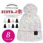 スノーボード ウェア レディース スキーウェア スノボ ウェア ニット帽 ビーニーSISTA.J シスタージェイ 57501