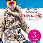 ショッピングスノー スノーボード ウェア レディース ジャケットSISTA.J シスタージェイ 57702 パンツ別売