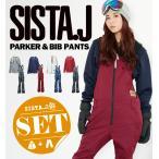 ショッピングスノー スノーボードウェア レディース 上下セット SISTA.J (シスタージェイ) ビブパンツ + 撥水パーカー 2点セット