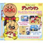 それいけ   アンパンマン テレビコレクション DVD クリームパンダ 編 VPBP-6823