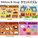 Melissa & Doug サウンドパズル のりもの アニマル ミュージカル メリッサ&ダグ A倉庫