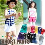 ショッピングズボン ゆうパケット送料無料カラフル12色 スウェット素材 ショートパンツ ベビー キッズ ストライプ 子供服 パンツ ズボン 男女兼用 男の子 女の子