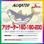 万能胴調子ロッドのALLIGATOR160-180-200 アリゲーター技研 ALLIGATOR 200K/200LE