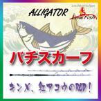 釣って良し食べて良しのバチスカーフロッド!2100SS/2100Sアリゲーター技研 割安発送