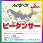 Target真鯛!ビーダンサーアリゲーター技研 送料無料Bedancer 230/250 Light