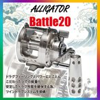 アリゲーターリール BATTLEシリーズ 20 ツインドラグシステム