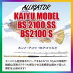 キンメにアコウの深海ロッド KAIYU BS 2100SS/2100S アリゲーター技研