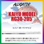 アリゲーター技研のマダイ竿 KAIYU RG 品番RG 30-205