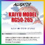アリゲーター技研のマダイ竿 KAIYU RG 品番RG 50-265