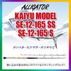 カンパチ・ヒラマサに アリゲーター技研 KAIYU SE 12-165 S/SE 12-165 SS
