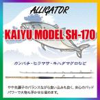 カンパチ・ヒラマサに アリゲーター技研 KAIYU SH170