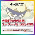 大物釣りの代表格 アリゲーター技研 スーパーバトル品番60-200送料無料