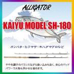 カンパチ・ヒラマサに アリゲーター技研 KAIYU SH180