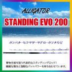 近海泳がせにSTANDING EVO205アリゲーター技研 送料無料