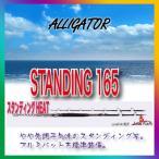 スタンディングSTANDING HEAT165アリゲーター技研 送料無料