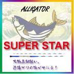大物真鯛狙いならスーパースター60-200アリゲーター技研割安発送 近海ブリの泳がせにも!