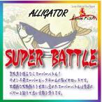 大物釣りの代表格 アリゲーター技研 スーパーバトル品番60-230送料無料