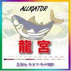 真鯛ヒラメワラサの龍宮アリゲーター技研 送料無料16-200
