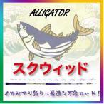 イカやアジ釣りに最適な万能ロッド!スクウィッド120-180/120-180SENアリゲーター技研 割安発送