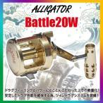 アリゲーターリール BATTLEシリーズ 20W ツインドラグシステム