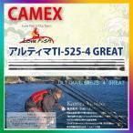 次回分は要問い合わせCAMEX ULTIMA-TI 石鯛525-4 GREAT