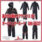 高次元耐水ゴアテックス(R) オールウェザースーツ GM-3537