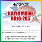 アリゲーター技研のマダイ竿 KAIYU RG 品番RG 16-205