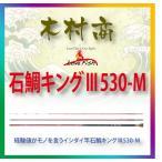 新製品 釣武者 KIMURA 石鯛キングIII530-M