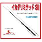 shimano セイハコウ リミテッド RC83[Seihakou LIMITED RC